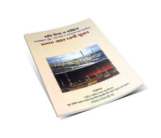 Hadith book: 1000-sunan