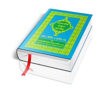ibn-kathir-cover