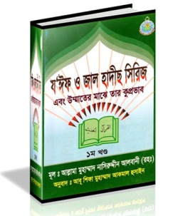 free download Doif and Maudu Hadith Series