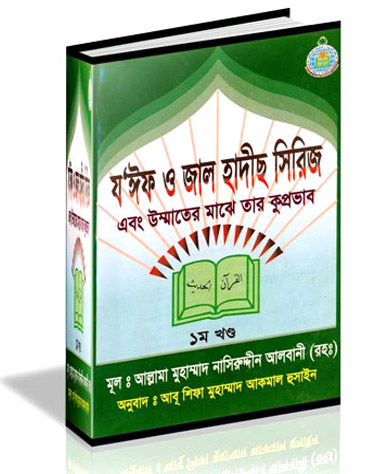 Series of Fabricated and Weak Hadith