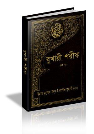 Sahih Bukhari, Hadith