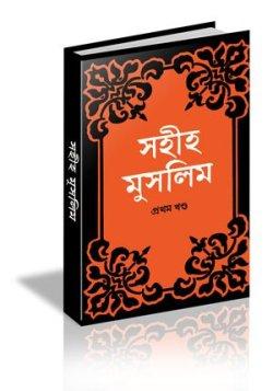 download sahih-muslim