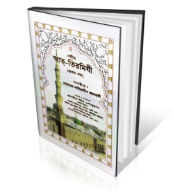 free download Sahih Tirmiji