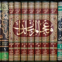 Tafsir e Quran Pak and Other Books on Quran